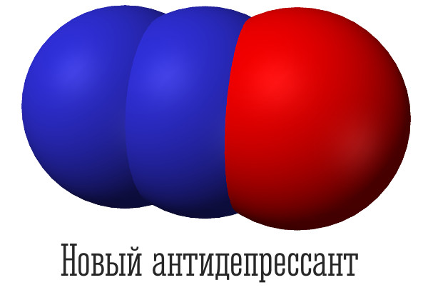 Веселящий газ - новый антидепрессант
